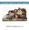 Паспорта проектов жилых домов с сайта